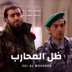 Zel Al Mohareb