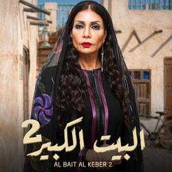 Al Bait Al Kabeer 2