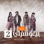 بيغوسراي 2