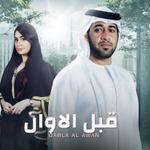 Qabla Al Awan