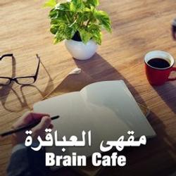 Brain Café