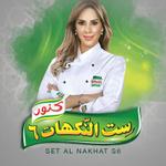Set Al Nakhat 6