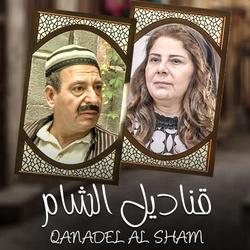 قناديل الشام