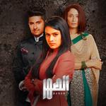 Al Seher