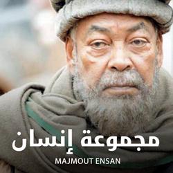 Majmout Ensan