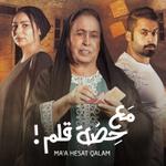 Ma'a Hesat Qalam