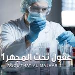 Aqol That Al Majhar S1