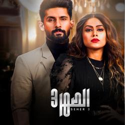 Al Seher 3