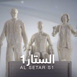Al Setar S1