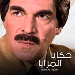 Hakaya Al Maraya