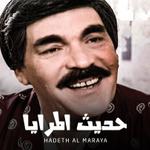 Hadeth Al Maraya