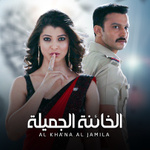 Al Kha'na Al Jamila