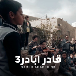 Gader Abader S3