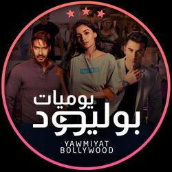 Yawmiyat Bollywood