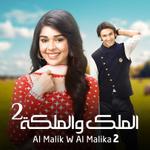 Al Malik W Al Malika 2