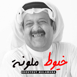 Khouyout Mulawana