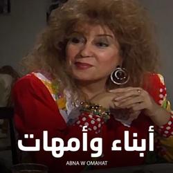 Abnaa W Omahat