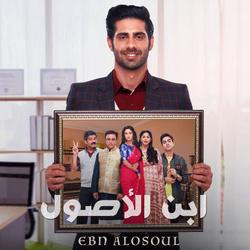 Ebn Alosoul