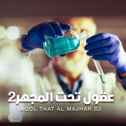 Aqol That Al Majhar S2