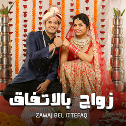 Zawaj Bel Ittefaq