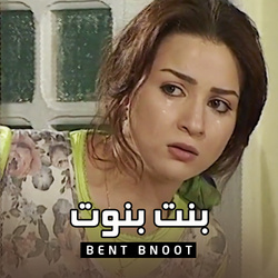 بنت بنوت