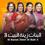 Al Banat Zinat Al Bait 3