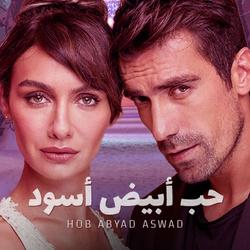 Hob Abyad Aswad