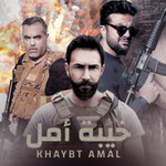 Khaybt Amal