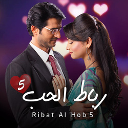 Ribat Al Hob 5