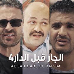 Al Gar Gabl El Dar 4