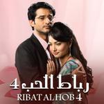 Ribat Al Hob 4