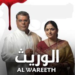 Al Warees