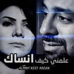 Almny Keef Ansak