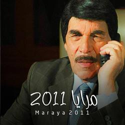 مرايا 2011