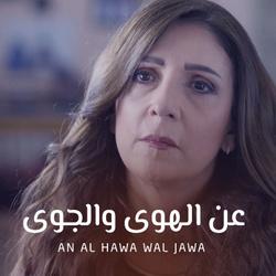 An Al Hawa Wal Jawa