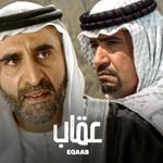 Eqaab