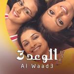 Alwaad 3