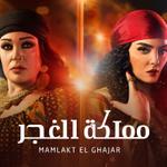 Mamlakat El Ghajar