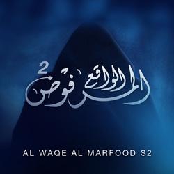 Al Waqe Al Marfood S2