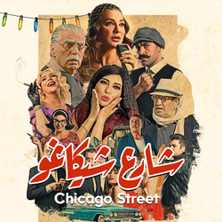 شارع شيكاغو