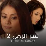 Ghadr Al Zaman 2