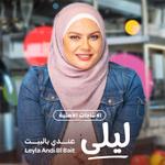 Layla Andi Fl El Bait
