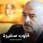 Qolob Saghera