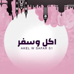 Akel Wa Safar S1