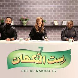 Set Al Nakhat S7
