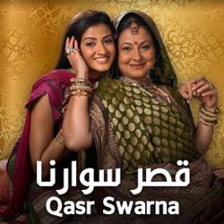 Qasr Swarna