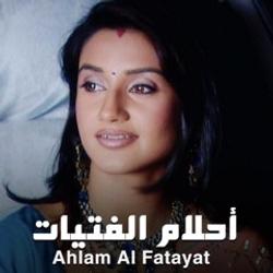 Ahlam Al Fatayat