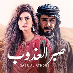 Sabr Al Othoub