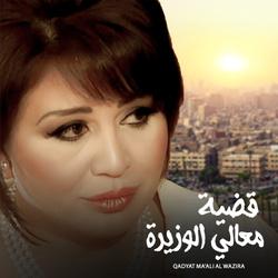 Qadeyat Maaly Al Wazira