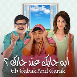 Eh Gabak and Garak